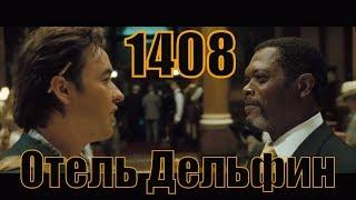 Заселение в отель Дельфин в номер 1408 Фильмы Стивена Кинга