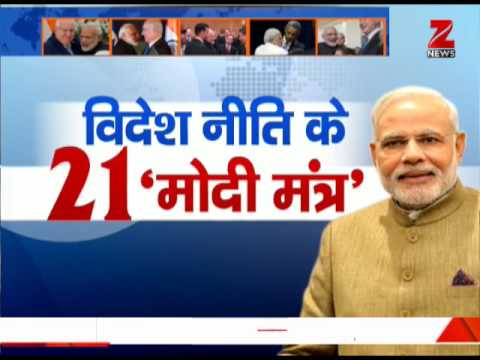 25 Mantras of PM Narendra Modi's foreign policy | विदेश नीति के 25 'मोदी मंत्र'