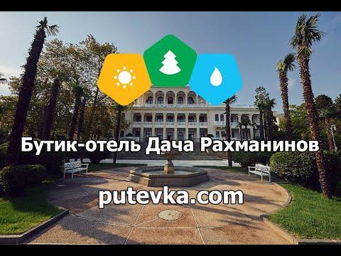 Бутик отель Дача Рахманинов (Крым, г. Ялта)