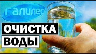 Галилео | Очистка воды 🚰 [Water purification]