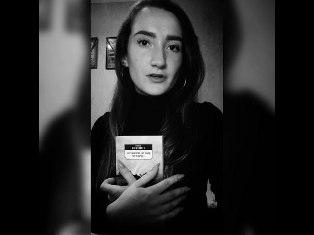 Изображение предпросмотра прочтения – МаринаГригорьева читает произведение «Ты меня не любишь, не жалеешь...» С.А.Есенина