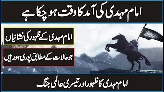 Arrival Signs of Imam Mehdi and Hadith of Prophet ( S.A.W ) In Urdu Hindi -  End of Time