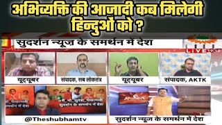 Download The Abhishek Tiwary show ON TV DEBATE |The reality of UPSC infiltration and Freedom of Speech |