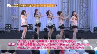 http://pigoo.jp/idolfes/ 5月21日に日比谷野外大音楽堂で行われたライ...
