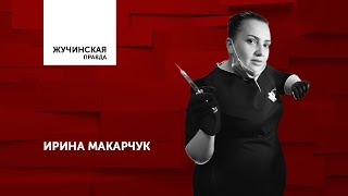 Врач-косметолог Ирина Макарчук