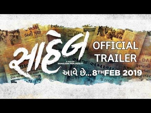SAHEB   Official Trailer   8th Feb 2019   Malhar Thakar   Gujarati Upcoming Film