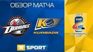 Донбасс 1:2 Курбадс. Обзор матча. Континентальный кубок 2019