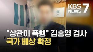 故(고) 김홍영 검사 국가배상 확정…검찰, 조직문화 개…