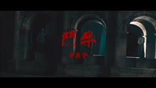華晨宇《鬥牛》Official Music Video