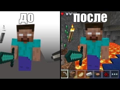 Как работает Minecraft