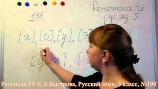 Peremena TV Русский язык, Быстрова, №198