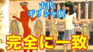 全裸オリンピック!古代ギリシャ展の謎【東京国立博物館】