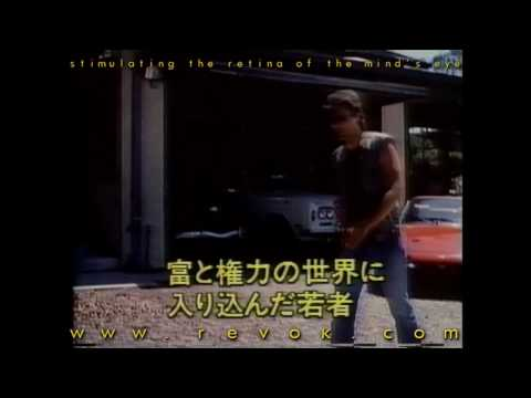 PRIVATE ROAD: NO TRESPASSING (1987) Japanese trailer for this '80s action cheese piece