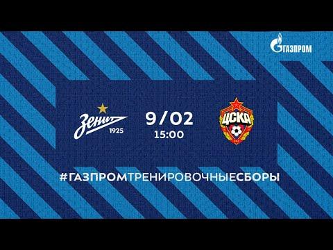 «Газпром» — тренировочные сборы: «Зенит» — ЦСКА