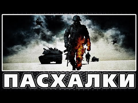 Пасхалки в Battlefield - Bad Company 2 [Easter Eggs]