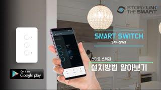 스토리링크 스마트스위치 SAP SW3 설치방법 알아보기