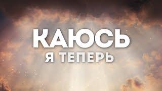 Иракли (Metamorfosi) - Покаяние(караоке текст)