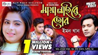 vuclip Emon Khan | Maya Naire Tor | মায়া নাইরে তোর | Bangla New Music Video 2019 | Anan Khan | Rain Music