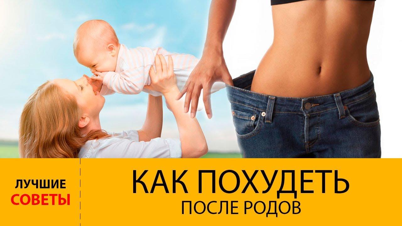 Как похудеть после родов при грудном кормлении