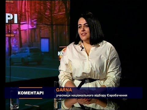 Телеканал Р1: GARNA в програмі КОМЕНТАРІ / 28.01.2020