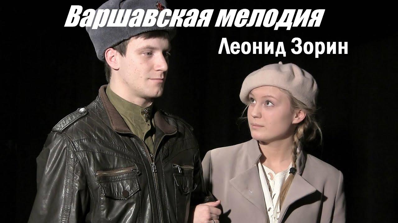 Леонид зорин варшавская мелодия скачать