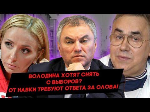 Садальский: Чистят неугодных избирателей! Навку лишат звания олимпийской чемпионки!?