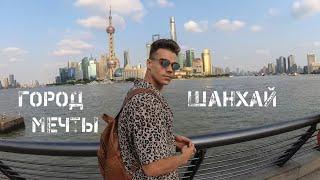 Китай / Шанхай / Город мечты и город моих предков