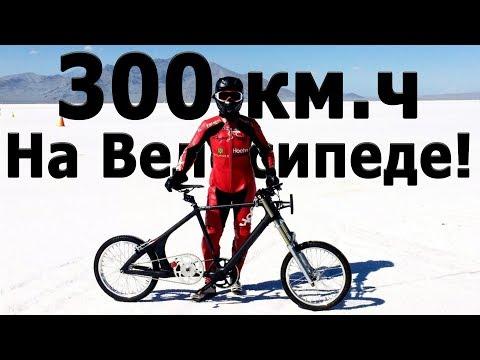 300км.ч НА ВЕЛОСИПЕДЕ МИРОВОЙ РЕКОРД СКОРОСТИ!