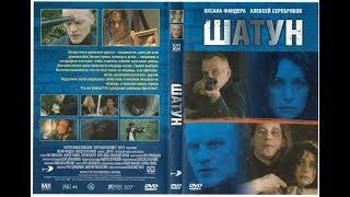 Шатун (2001) - смотреть онлайн 3 и 4 серию