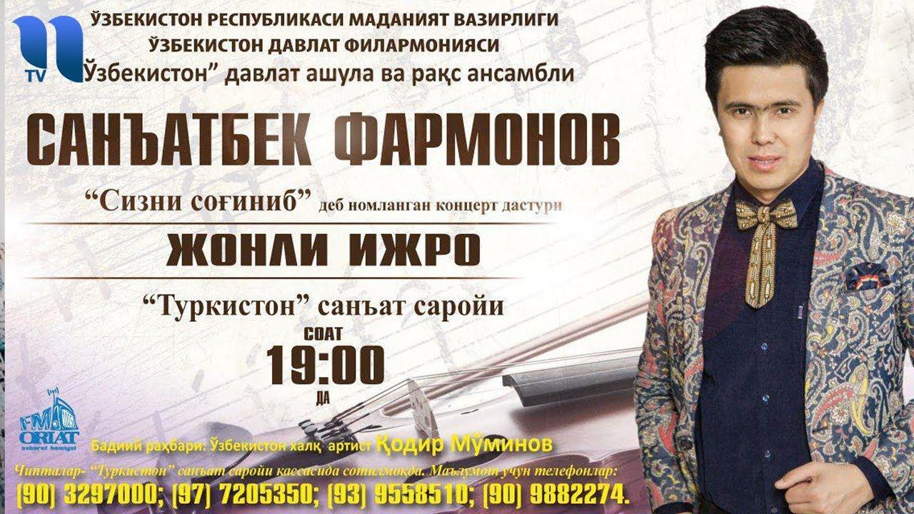 Sanatbek Farmonov - Sizni sog'inib nomlangan konsert dasturi (tez kunda)
