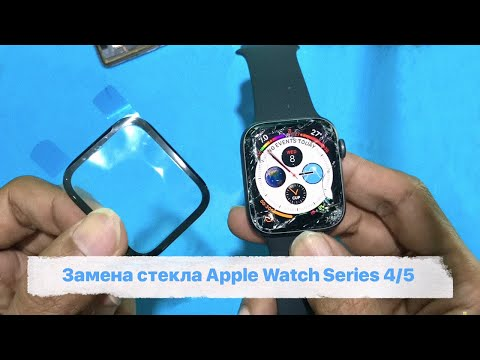 Замена стекла Apple Watch 4/5 44 Mm | Glass Only Apple Watch 4/5 Screen Fix