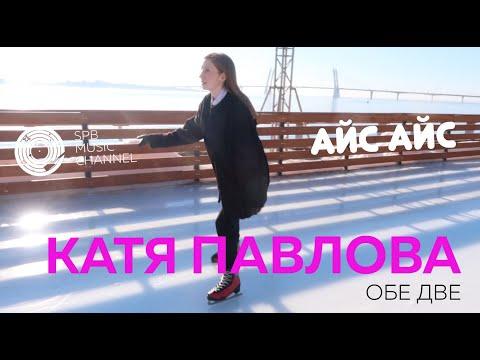 АЙС АЙС #4: КАТЯ ПАВЛОВА (Обе две) в проекте Spb Music Channel на катке