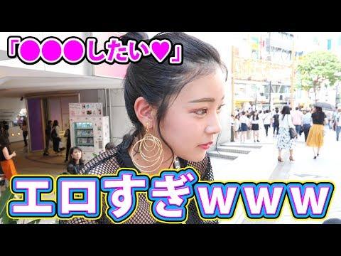 渋谷にいる女の子のLINEの一言がヤバイw 【この人なんて言う?】