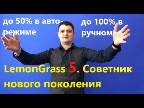 LemonGrass 5 - торговый FOREX советник НОВОГО ПОКОЛЕНИЯ
