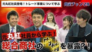 元総合商社(丸紅)時代の働き方とは!?|就職、就活のための内定チャンネルVol.282