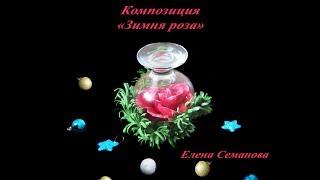 Зимняя роза ч 2. МК Елены Семановой.Украшение новогоднего стола своими руками. Новый год