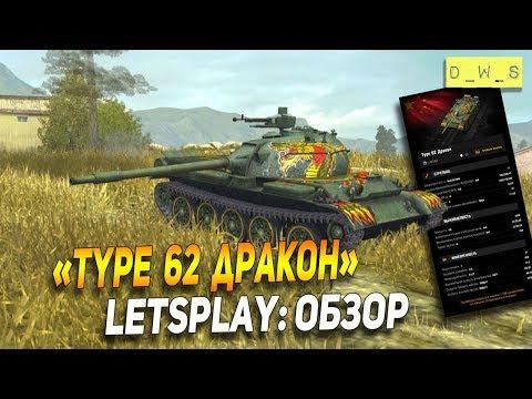 LetsPlay - обзор: Type 62 | D_W_S | Wot Blitz