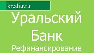 Уральский Банк Реконструкции и Развития обзор Рефинансирования кредитов условия