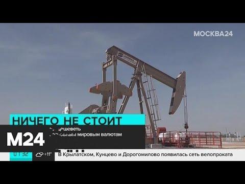 Рубль продолжает дешеветь