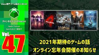 #47【チャンネルハコイチバmini】~2021年期待のゲームの話・オンライン忘年会開催のお知らせ~