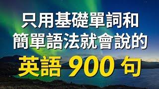 只用基礎單詞和簡單語法就會說的英語900句(简体/繁體字幕)