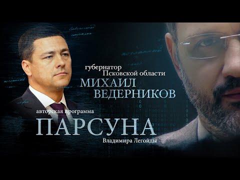 ПАРСУНА. МИХАИЛ ВЕДЕРНИКОВ
