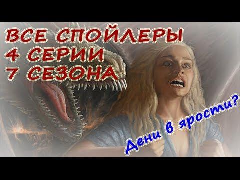 Игра престолов 7 сезон 4 серия Русское промо