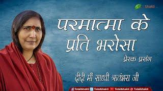 Pravachan Epi  5  By Didi Maa Sadhvi Ritambhara Ji