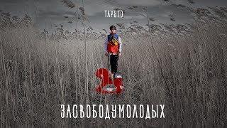 Таруто — Засвободумолодых (Official Audio) / Альбом: ЗАСВОБОДУМОЛОДЫХ (2019)