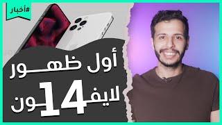 ايفون 14 كيف بيكون شكله ومواصفاته اللي تسربت