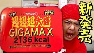 遂に出た!激辛ペヤング超超超大盛りGIGAMAXを食らう!!!