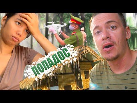 Повязали за дрон на границе Вьетнама и Китая. Переехали в бамбуковый дом. Эпизод 11