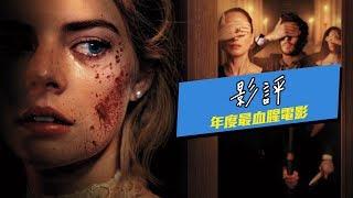 【影評】弒婚遊戲- 新娘在洞房夜被婆家追殺 年度最血腥電影 | 點評/解析 | 超粒方