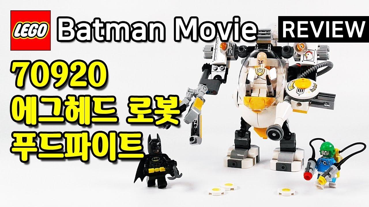 Download 레고 배트맨무비 70920 에그헤드 로봇 푸드파이트(LEGO Batman Movie Egghead Mech Food Fight) - 리뷰_Review_레고매니아_LEGO Mania